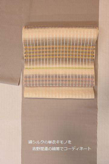 東郷織物の単衣キモノをコーディネート