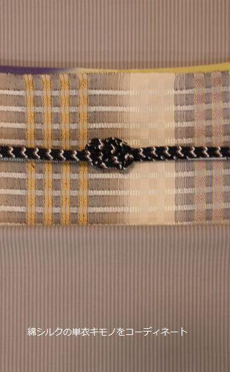 綿シルクの単衣キモノを間道の帯でコーディネート