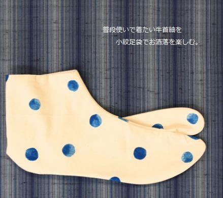藍染めの牛首紬に合わせた小紋足袋