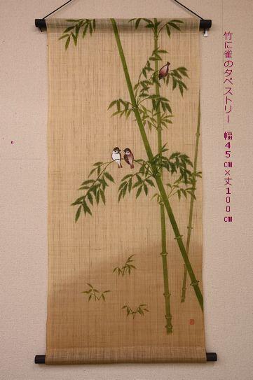 オーダーメイドタペストリー「竹に雀」