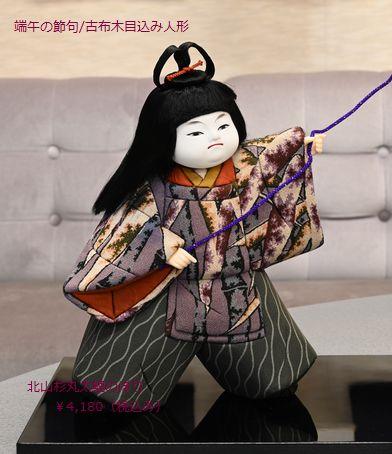 古布木目込み人形/端午の節句