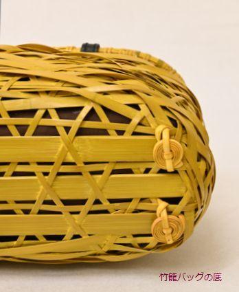竹籠バッグの底