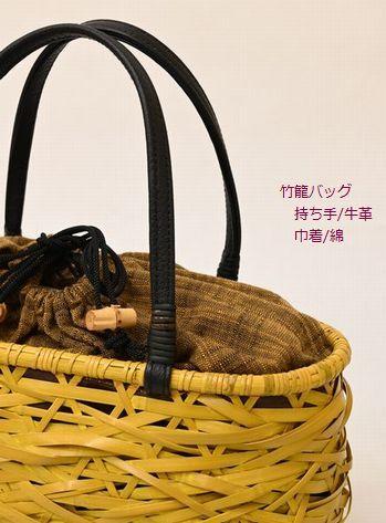 竹籠バッグ/持ち手牛革