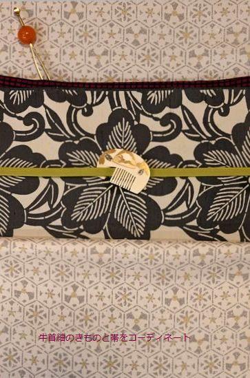 牛首紬をオーダーメイドの染帯でコーディネート