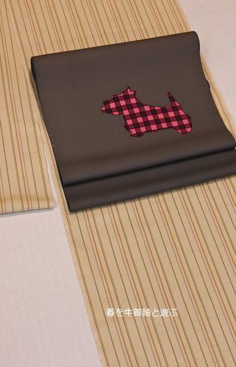 牛首紬とヨークシャーテリアの帯