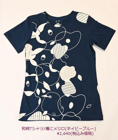 和柄Tシャツ 椿にメジロ ネイビーブルー ¥2,640
