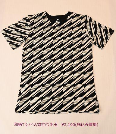 和柄Tシャツ 変わり水玉 ¥3,190