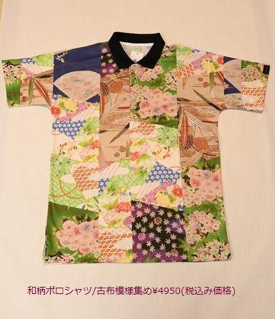 和柄ポロシャツ 古布模様集め ¥4,950(税込む価格)