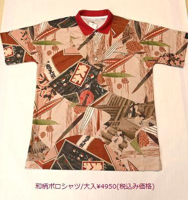 和柄ポロシャツ 大入 ¥4,950(税込む価格)