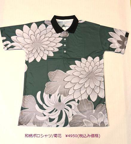 和柄ポロシャツ 菊花 ¥4,950(税込む価格)