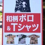 和柄ポロとTシャツの看板