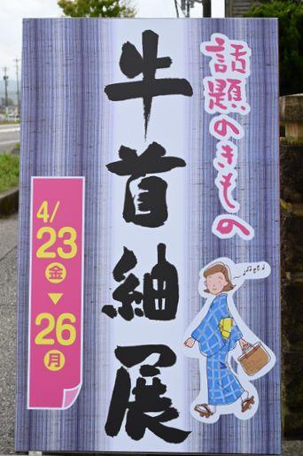 23日からの牛首紬展の看板