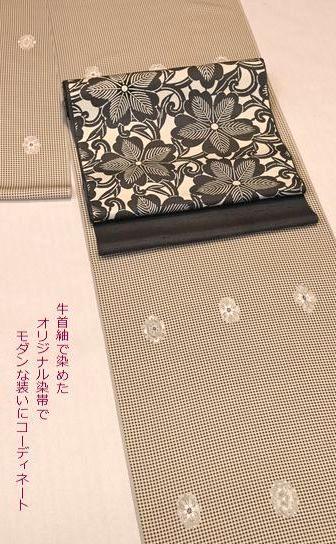牛首紬で染めた染帯で小紋をコーディネート