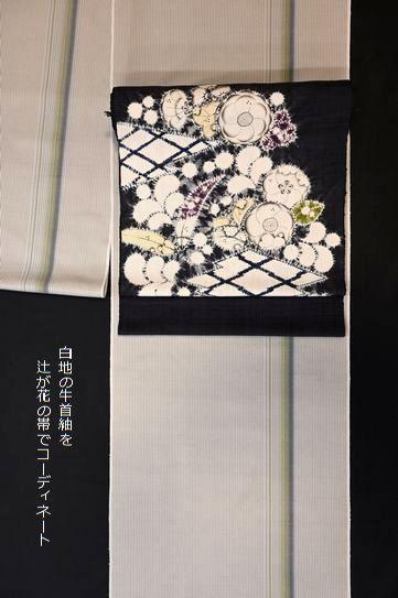 牛首紬を辻が花の帯でコーディネート