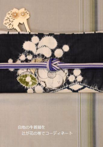 白地の牛首紬を辻が花の帯でコーディネート