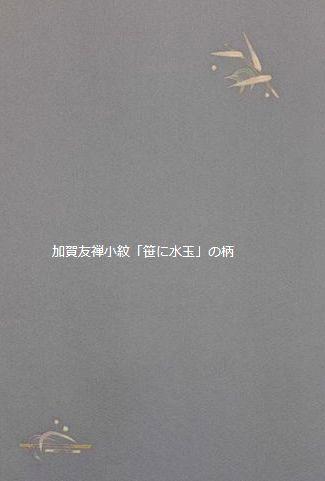 加賀友禅小紋「笹に水玉」ファンデーション柄