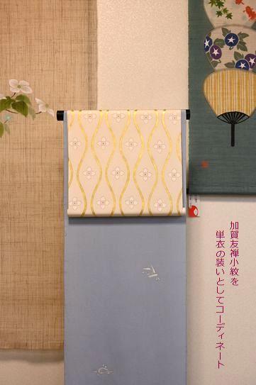 単衣の装いとして加賀友禅小紋をコーディネート