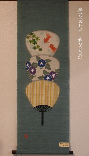 タペストリー「飾りうちわ」/¥13,200(幅31×丈98㎝)