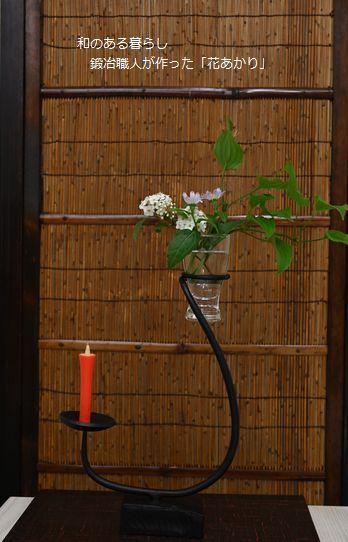 和のある暮らし「花あかり」税込み価格¥19,800