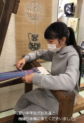 機織り体験