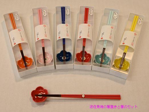 母の日のプレゼント! 波佐見焼の箸置きと箸のセット6色