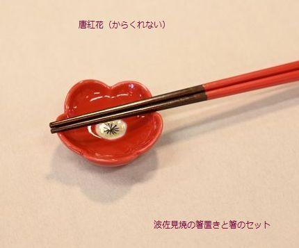 長崎県の波佐見焼の箸置きと箸のセット/唐紅花(からくれない)