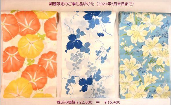 ご奉仕品ゆかた 税込み価格¥22,000⇒¥15,400