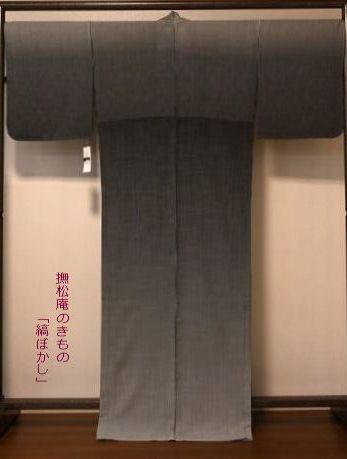 撫松庵のきもの「縞ぼかし」/税込み価格¥38,500⇒¥34,650