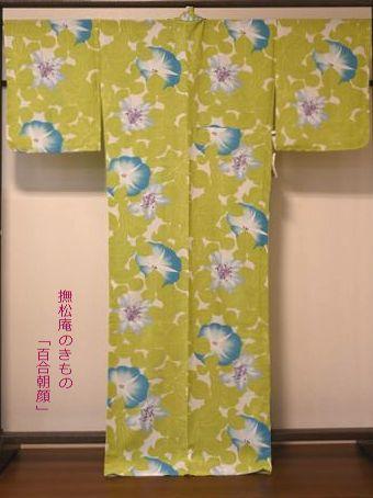 きもの「百合朝顔」/税込み価格¥38,500⇒¥34,650