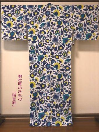 きもの「猫更紗」/税込み価格¥38,500⇒¥34,650