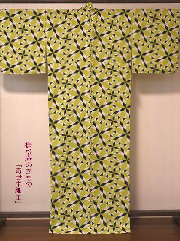 撫松庵のきもの「寄せ木細工」/税込み価格¥38,500⇒¥34,650