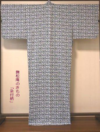 撫松庵のきもの「染付花」/税込み価格¥41,800⇒¥37,620