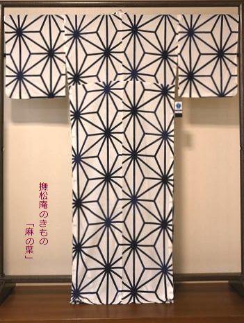 撫松庵のきもの「麻の葉」/税込み価格¥45,100⇒40,590