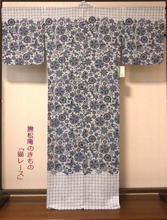 撫松庵のきもの「猫レース」/税込み価格¥47,300⇒42,570