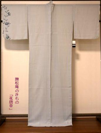 撫松庵のきもの「花唐草」/税込み価格¥47,300⇒¥42,570