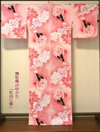 撫松庵のゆかた「牡丹に蝶」/税込み価格¥31,900⇒¥15,950