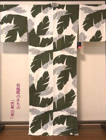 和風館のきもの「芭蕉の葉」税込み価格¥33,000⇒¥16,500