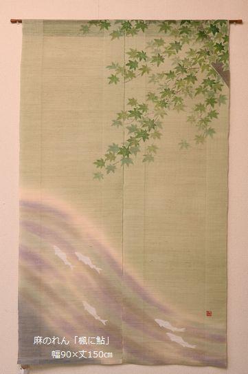 麻のれん「楓に鮎」税込み価格¥26,180