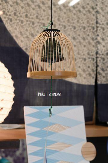 竹細工の風鈴/¥4,620