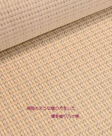 組紐のようにして織られた博多織り八寸帯