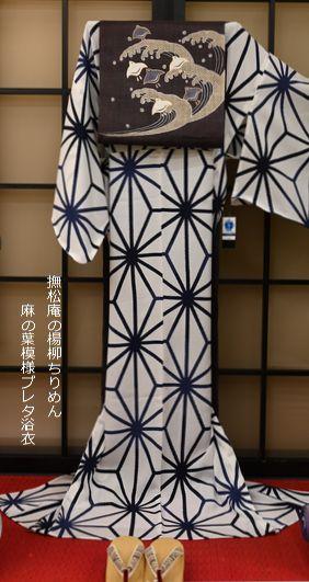 撫松庵のプレタ着物をコーディネート