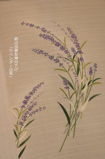 ラベンダーの花(絽の加賀友禅付下げ)