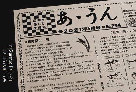 6月号の店の情報誌「あ・うん」が出来上がる。