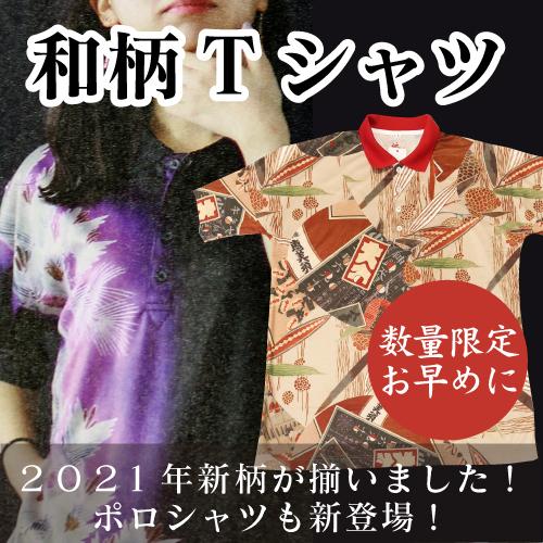 和柄tシャツ&ポロシャツ