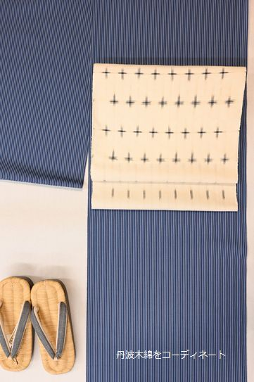 丹波木綿を琉球絣の帯でコーディネート