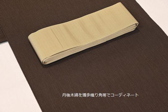 丹後木綿と博多織り角帯