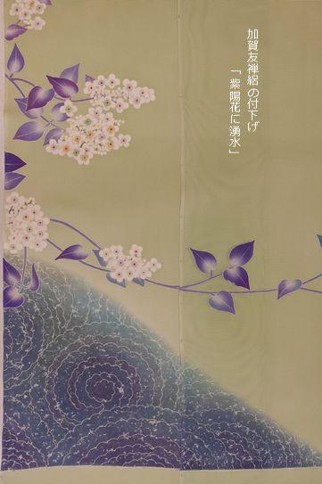 加賀友禅絽の付下げ「紫陽花と湧水」