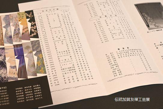 伝統加賀友禅工芸展