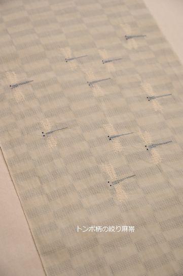 トンボ柄の絞り名古屋帯
