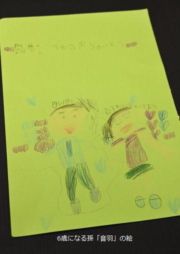 6歳の孫の絵「音羽とジジだそうです」